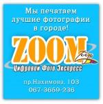 Zoom Цифроавя фотолаборатория